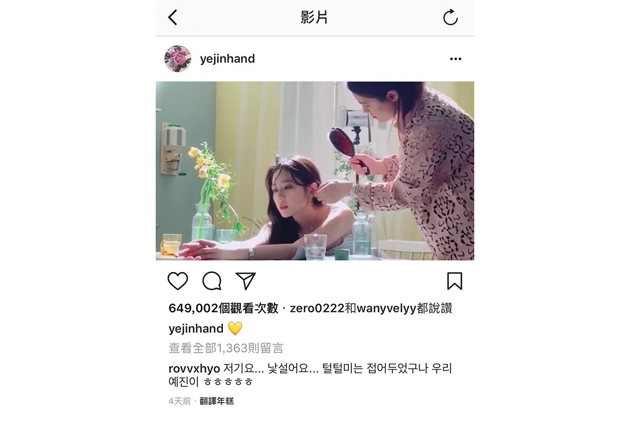 Son Ye Jin Kong Hyo Jin Friendship Instagram Korean Actress Celebrities