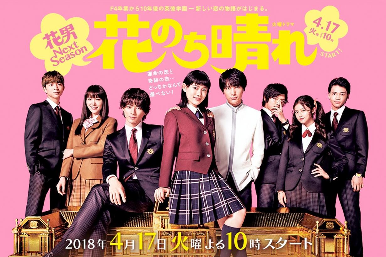 日本人昨晚 Twitter 都在瘋這件事:10 年後松本潤再度以「道明寺」身份客串新《花樣男子》!