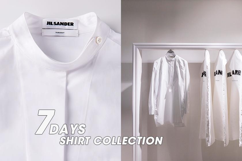 Jil Sander 推出一套 7 件不同的白恤衫系列,名為 7 Days Shirt Collection