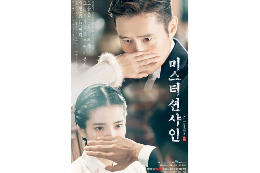 mr. sunshine Lee Byung hun Kim Tae Ri tvn korean drama poster