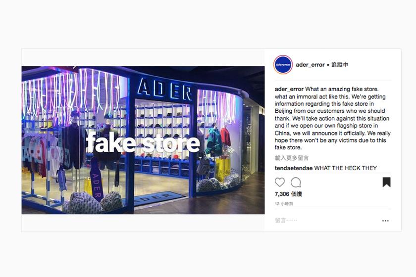 ader error fake store beijing official warning