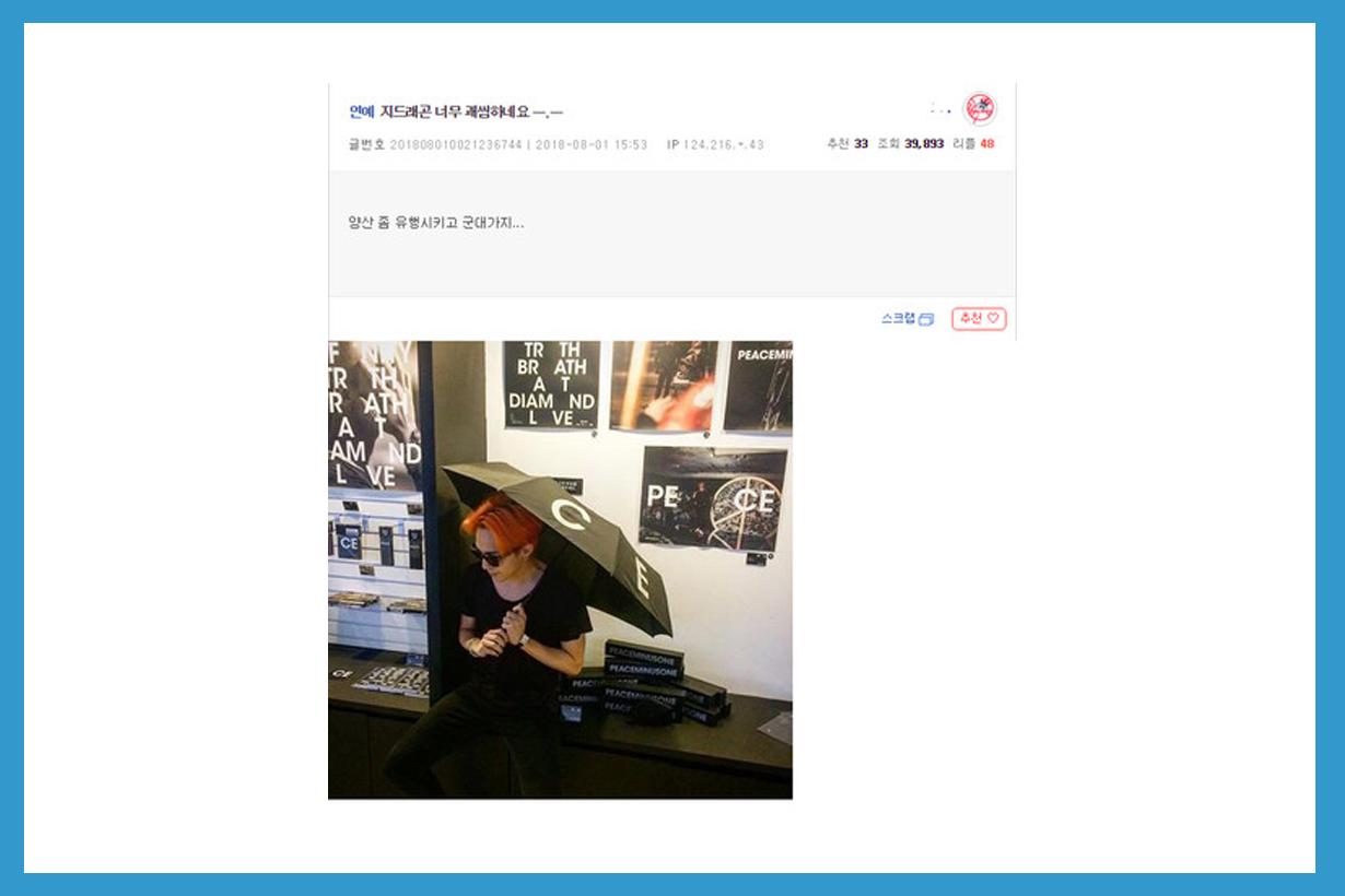 G Dragon GD Bigbang Umbrella Trend setter Korean men Miliary service Netizens Hot Weather Seoul