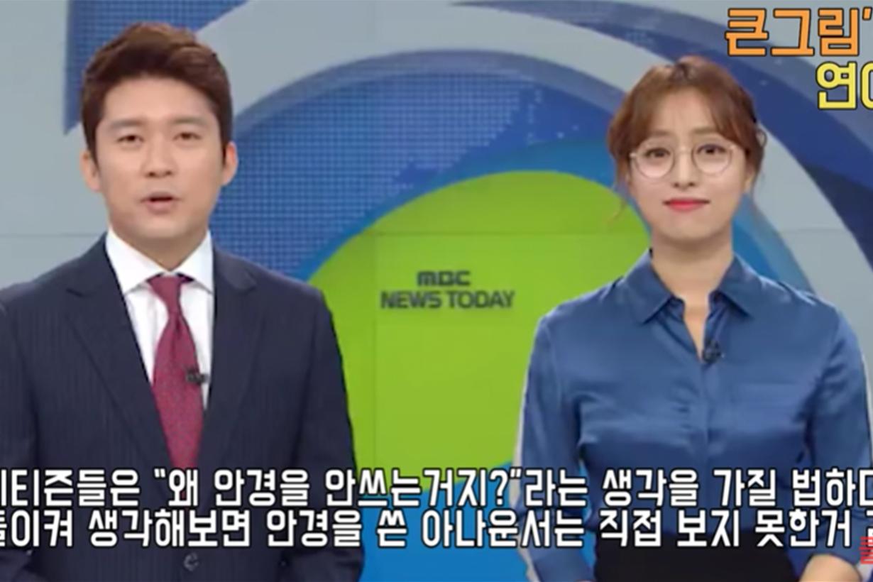 Korean-Reporter wears glasses escape the corset