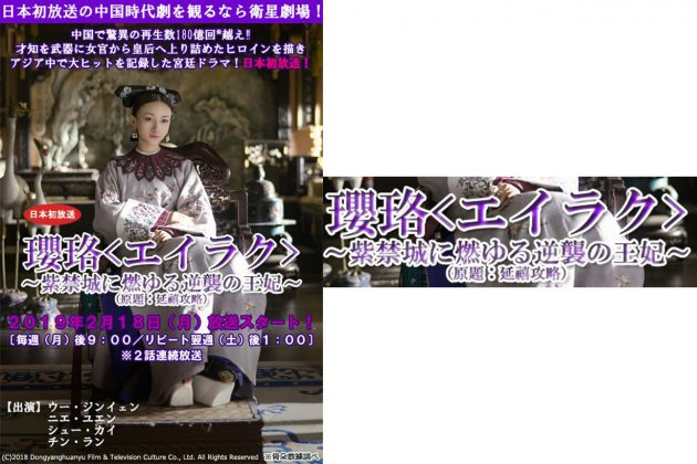 yanxi palace Japan TV New Name 2019
