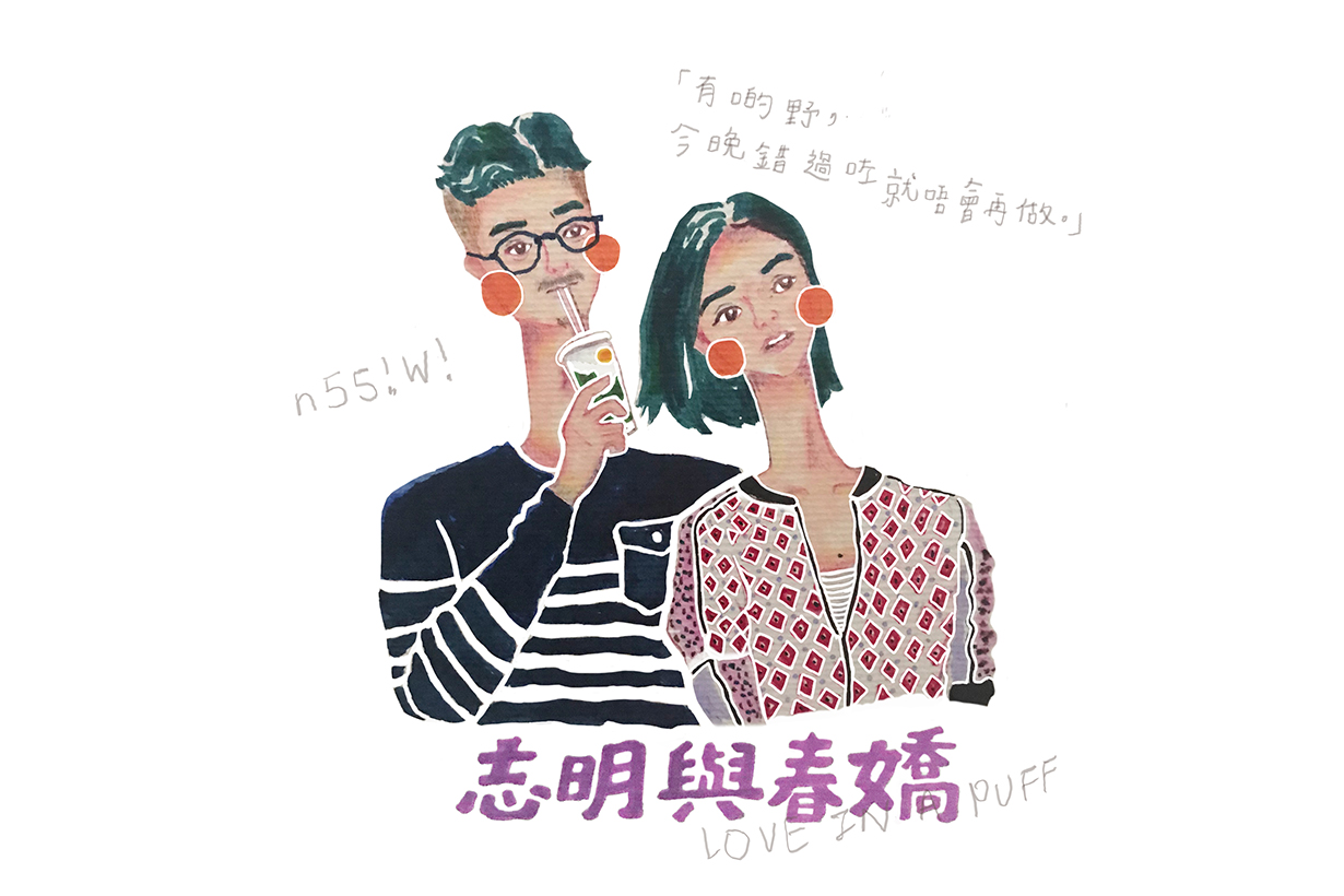 longneck illustrator ruby lam interview Love in a Puff
