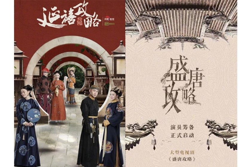 story of yanxi palace new drama series