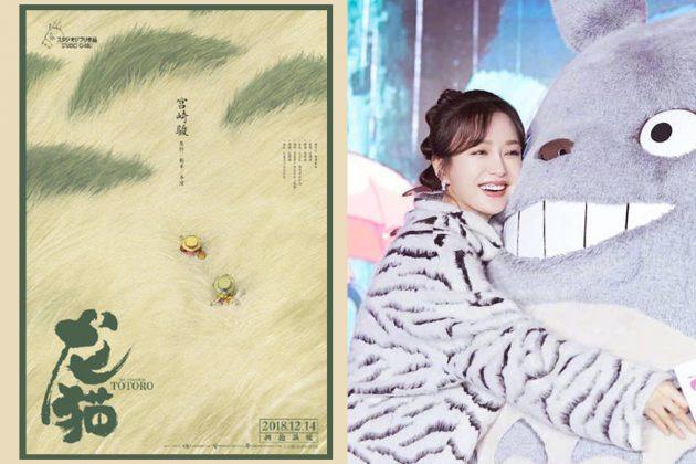 Qin Lan go to Japan visit Studio Ghibli Hayao Miyazaki