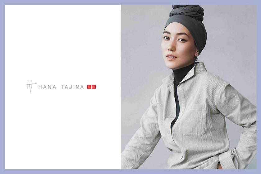 Uniqlo Hana Tajima 2019 LOOKBOOK