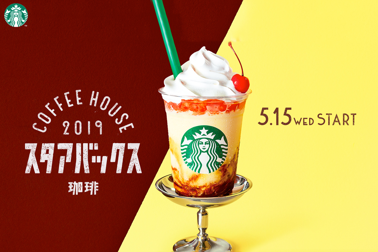 starbucks japan pudding a la mode limited flavor retro