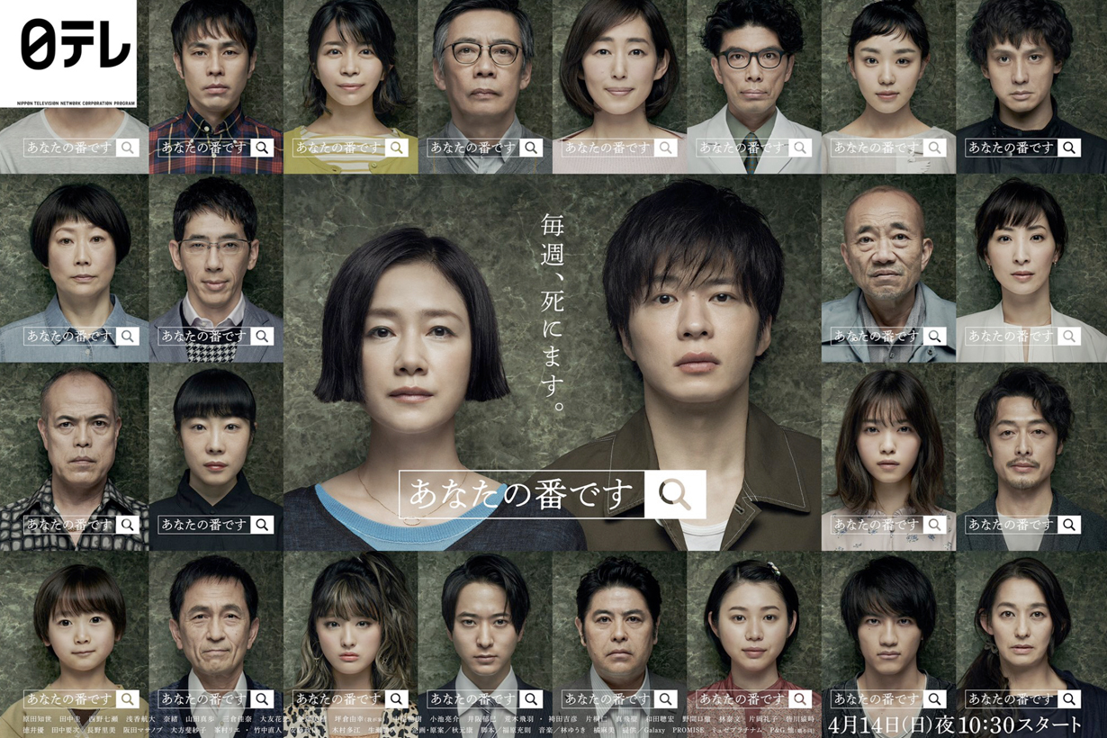 anaban japan tv drama 2019 murder