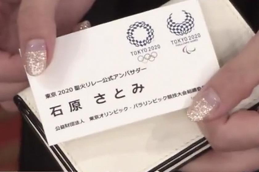 ishihara satomi bag inside tokyo olympic