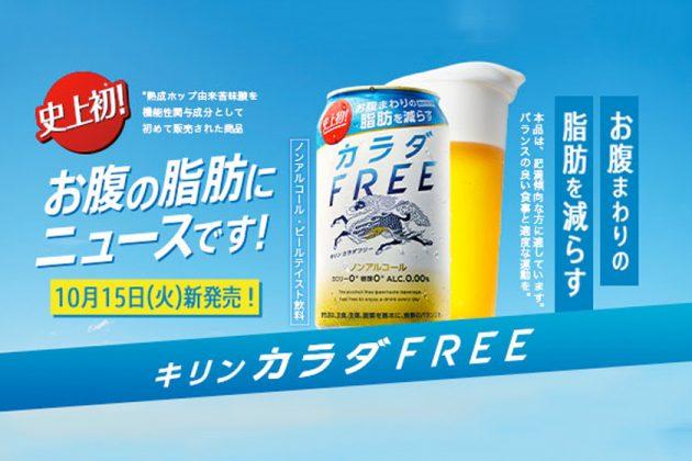 beer Kirin Body FREE japan lose weight
