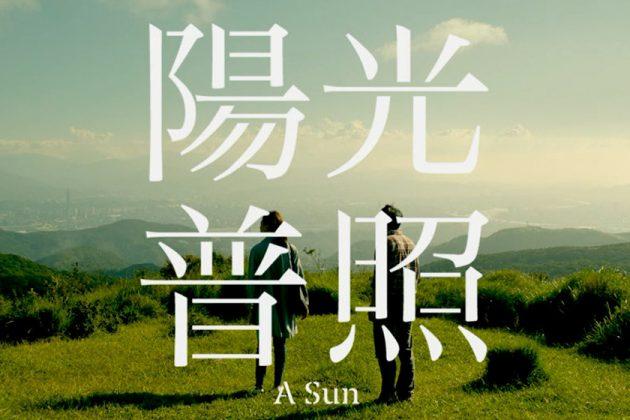 a sun taiwan movie golden horse awards intro 2019