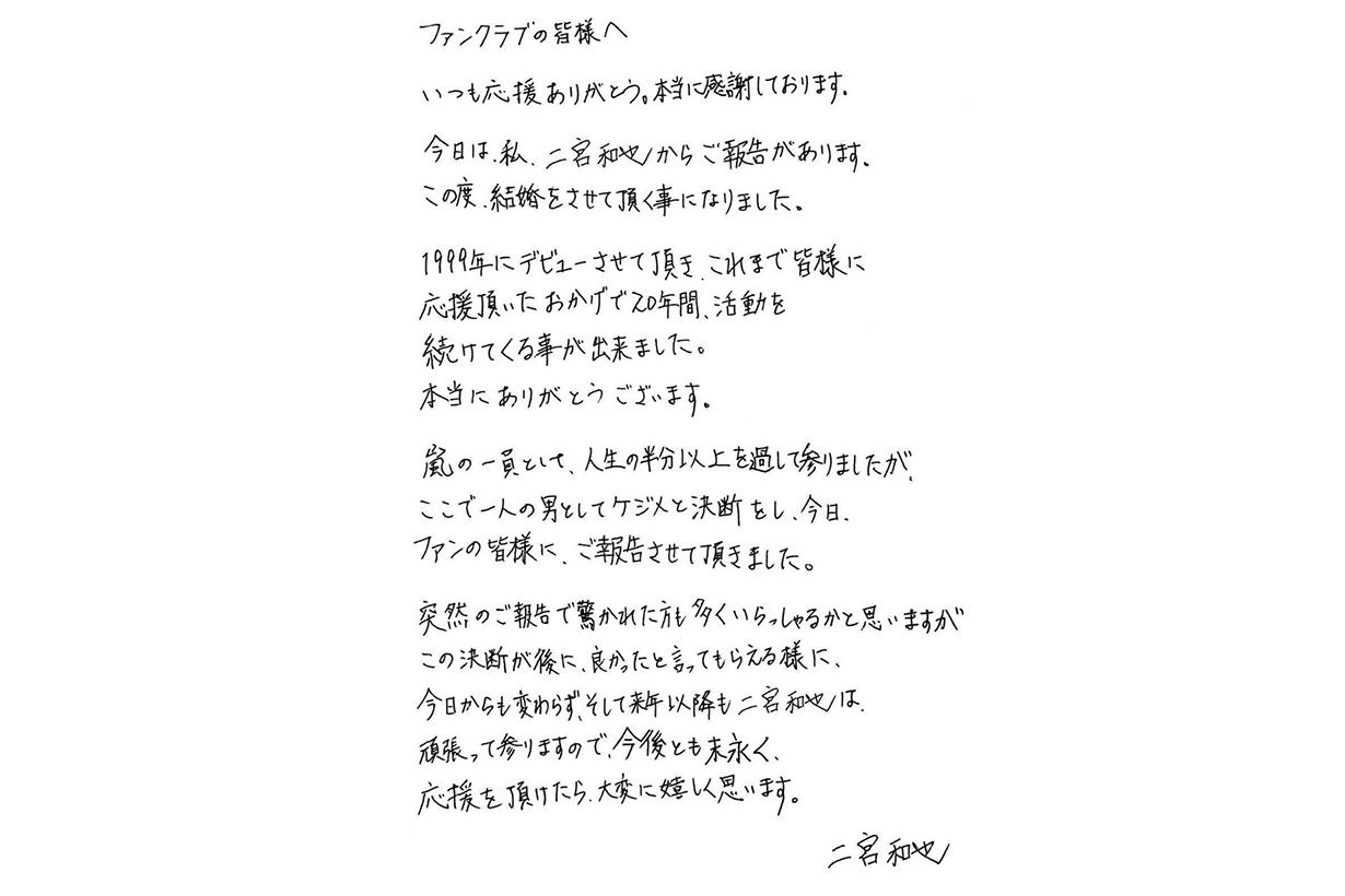 ARASHI Ninomiya Kazunari get married