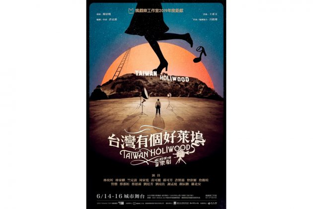 golden horse 2019 56 taiwan movie awards where