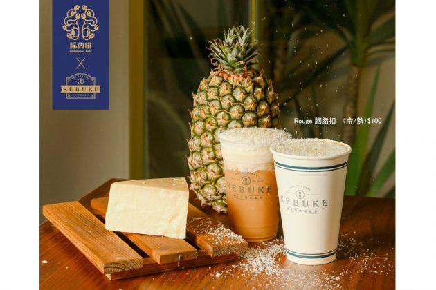 kebuke endorphin kafe limited black tea flavor taipei taiwan