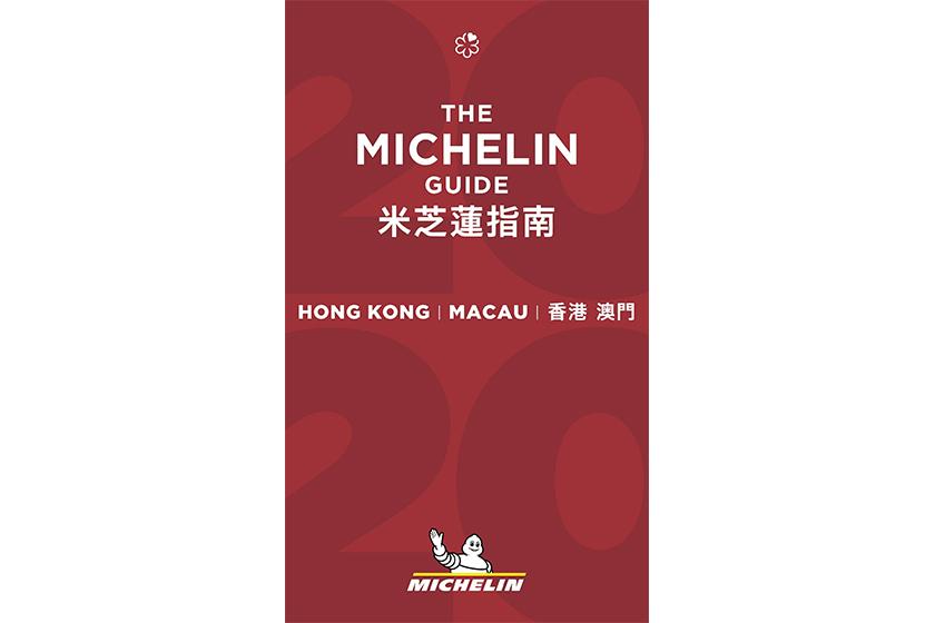 michelin guide hong kong 2020