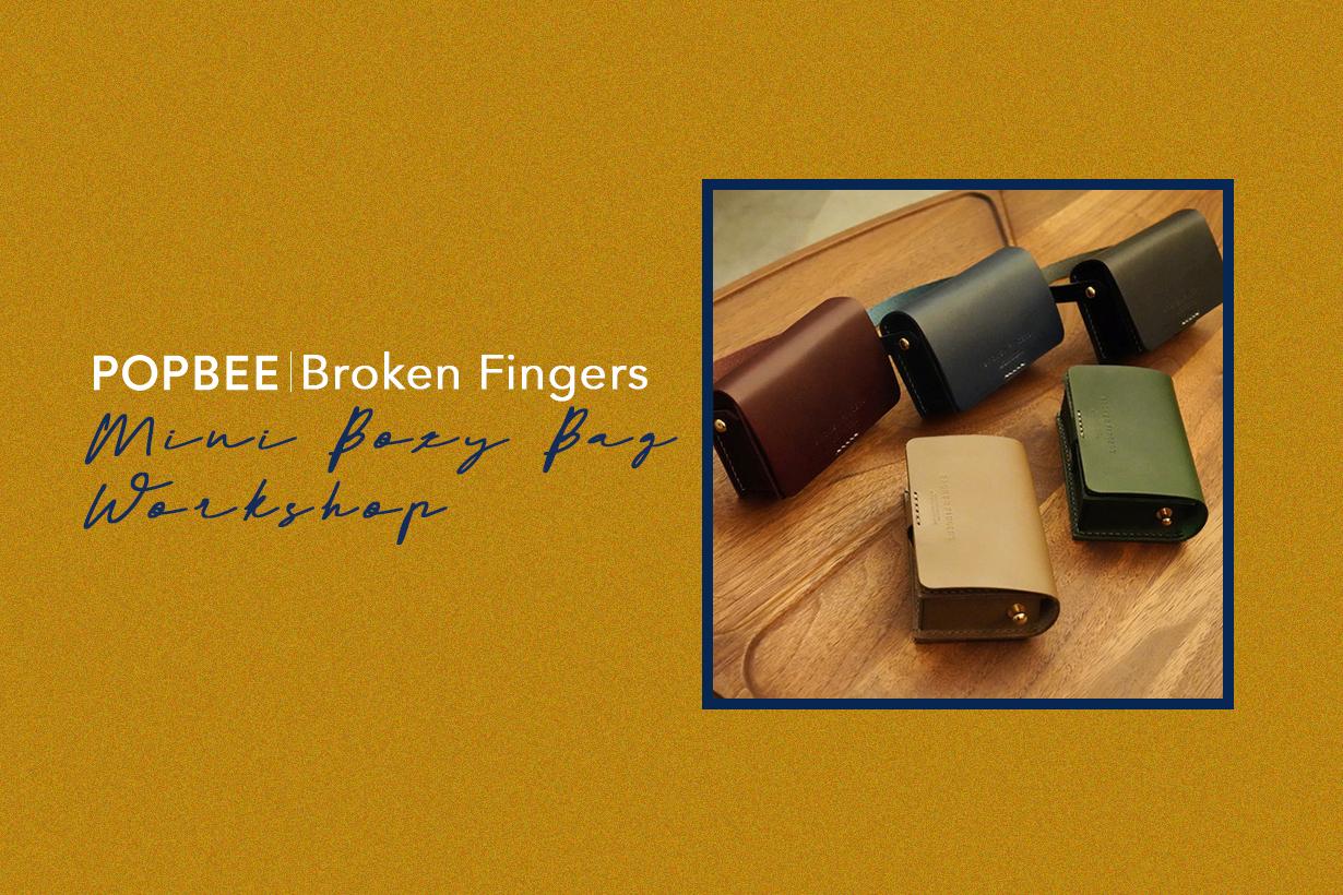 POPBEE x Broken Fingers 手造皮具工作坊