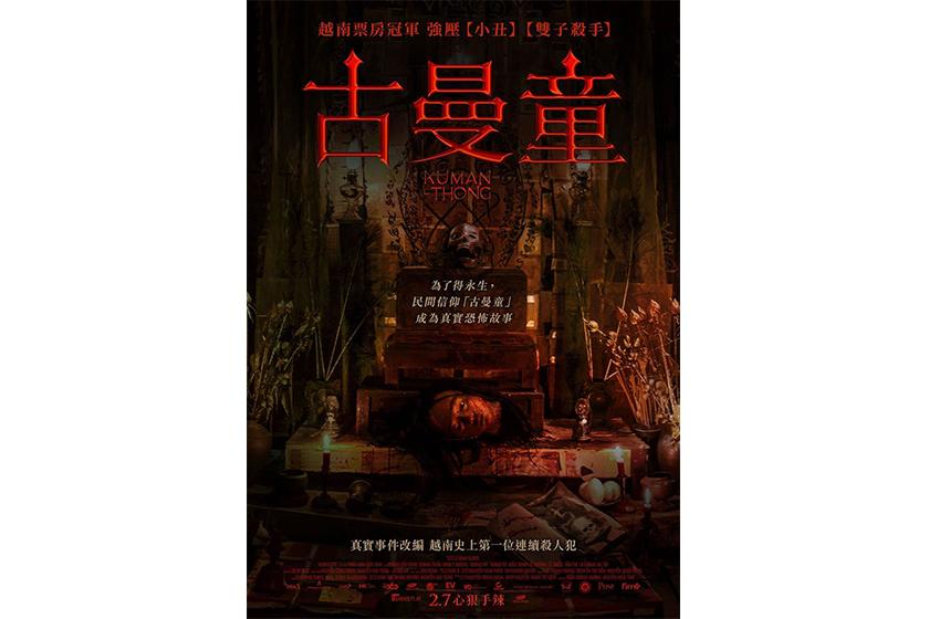 vietnam horror movie Kumanthong That Son Tam Linh