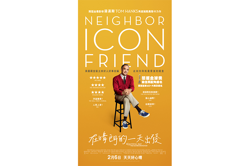 tom hanks A Beautiful Day in the Neighborhood movie review