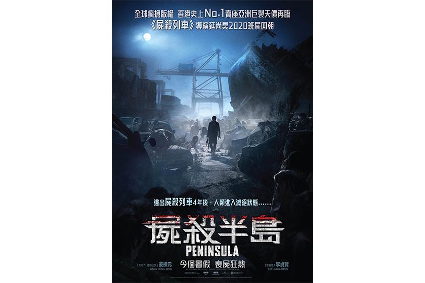 Peninsula train to busan 2 korean movie things to know