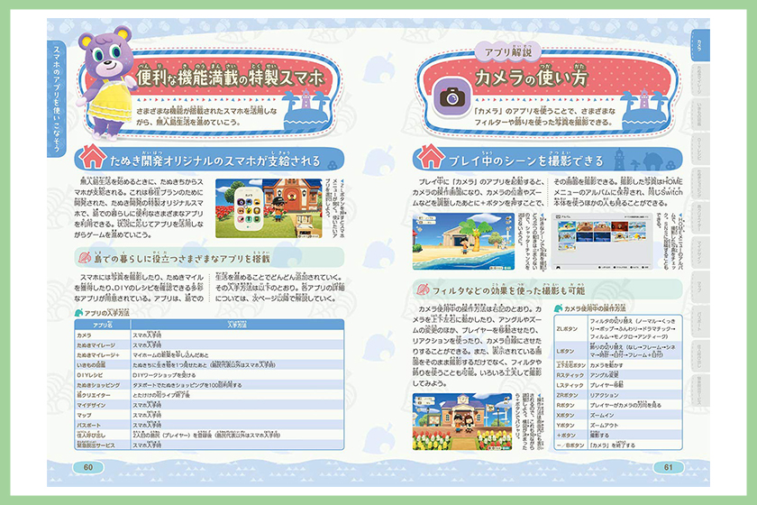 animal crossing new horizons strategy guide