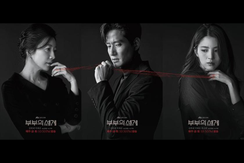 korean drama The World of the Married Kim Hee ae Park Hae joon