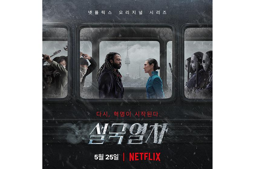 Bong Joon ho Netflix Snowpiercer Drama