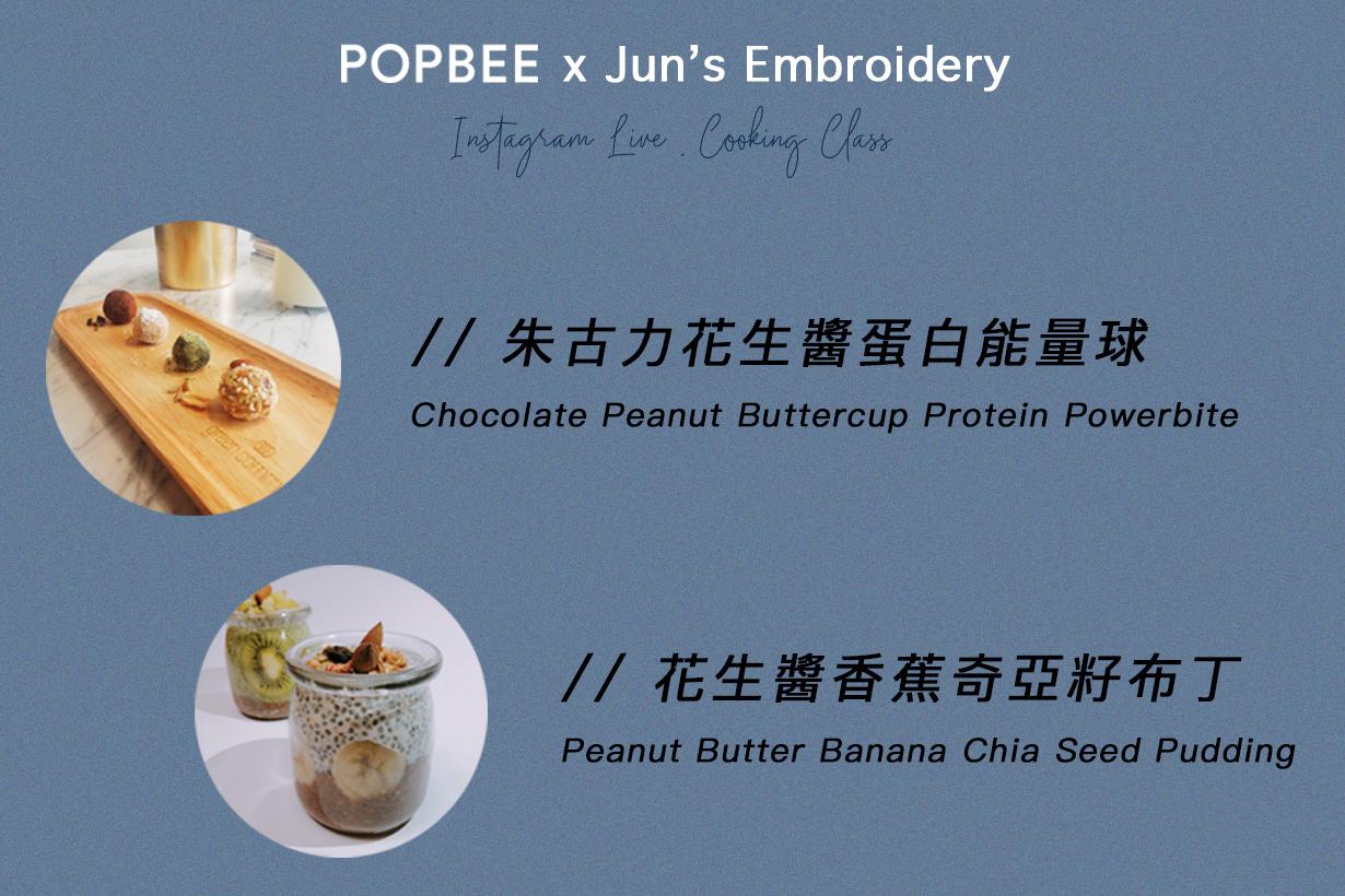 POPBEE x Jun's 直播課程