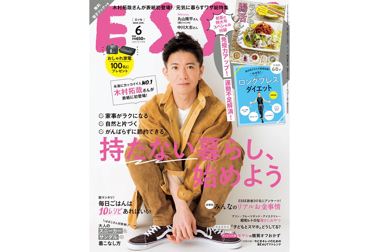 Kimura Takuya Koki Cocomi Esse Japanese Fashion Magazine Cover Editorial Shooting Japanese Celebrities Instagram Photo Yamashita Tomohisa  Kamenashi Kazuya