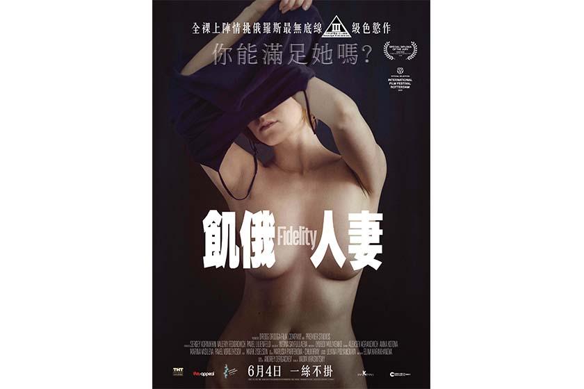 Erotic film Fidelity Russian drama movie