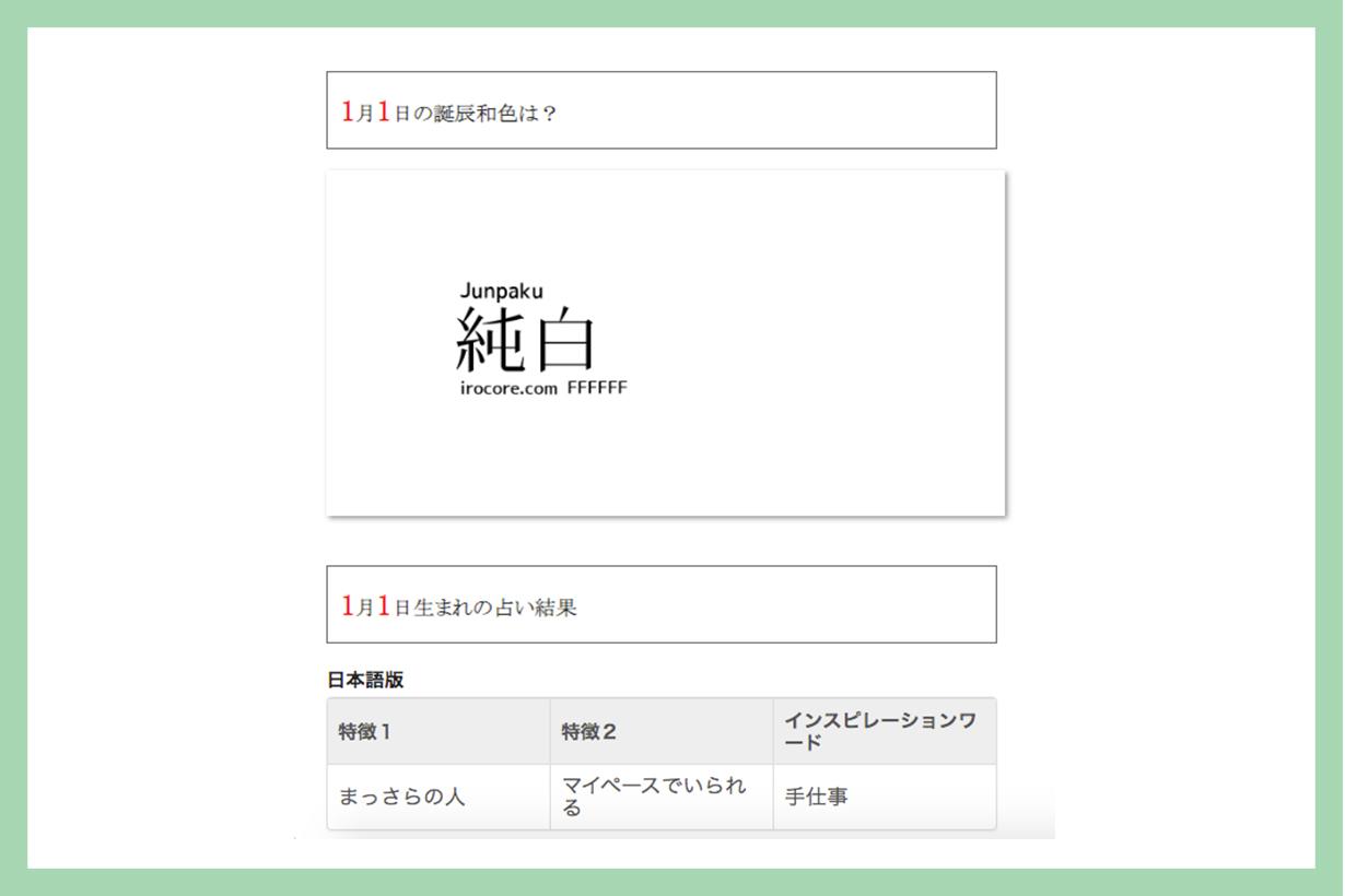 birthday color japan tanshin wairo