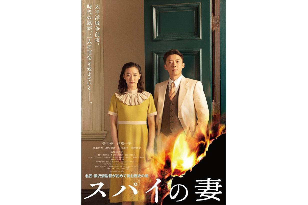 蒼井優、高橋一生電影 2020