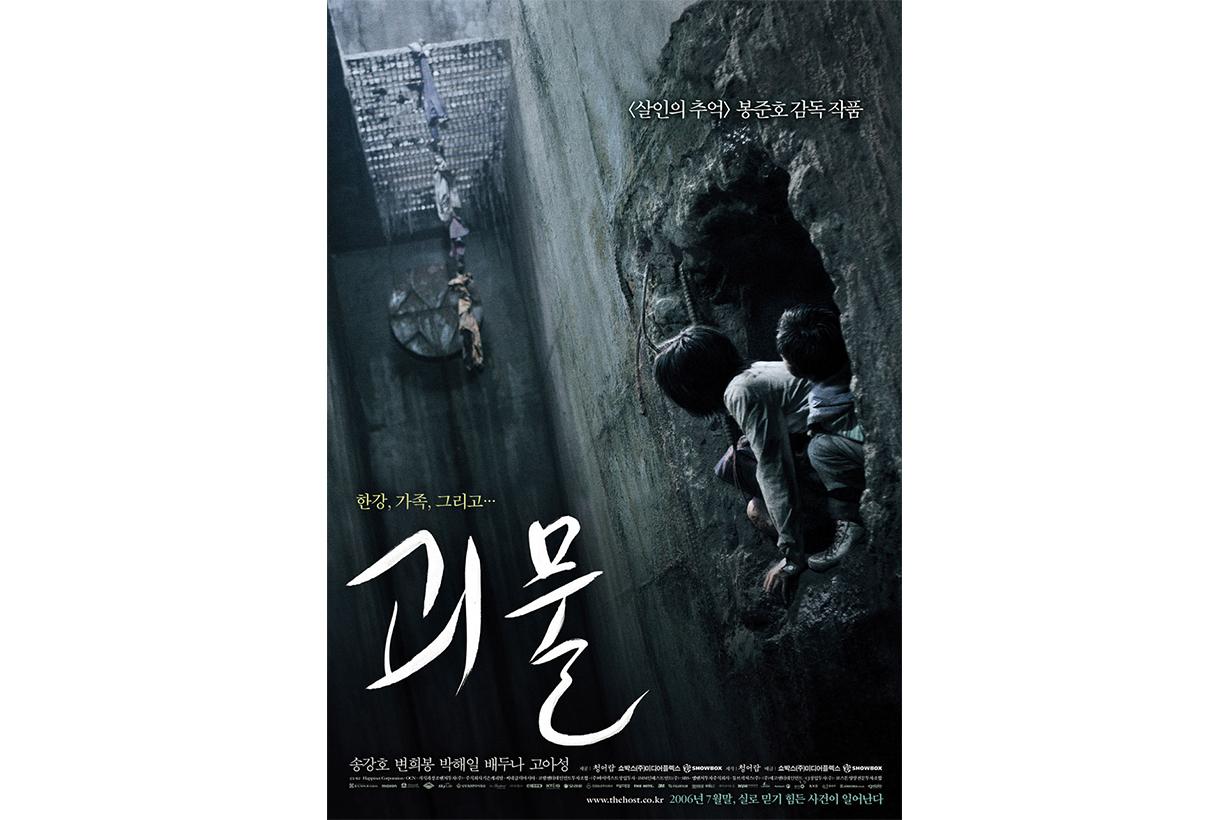 korean movie the host Bong Joon ho ending ways to kill monster meaning