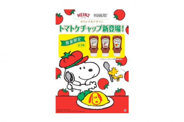 heinz peanuts snoopy ketchup limited edition 2020 70 anniversary