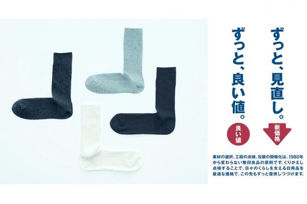 muji price decrease lower 2020 japan