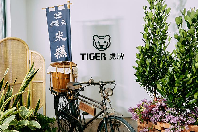 Tiger Filipe Jardim Tainan Nuo fu Rice Pudding Pop up