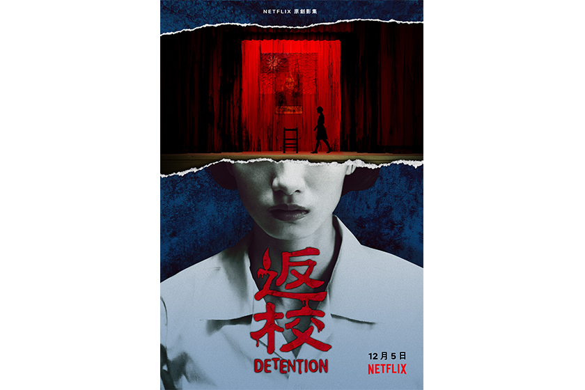 Netflix Detention taiwanese Drama