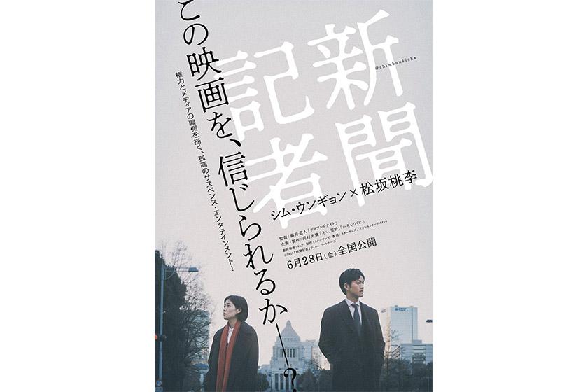 Netflix Japanese Drama Journalist Ryoko Yonekura