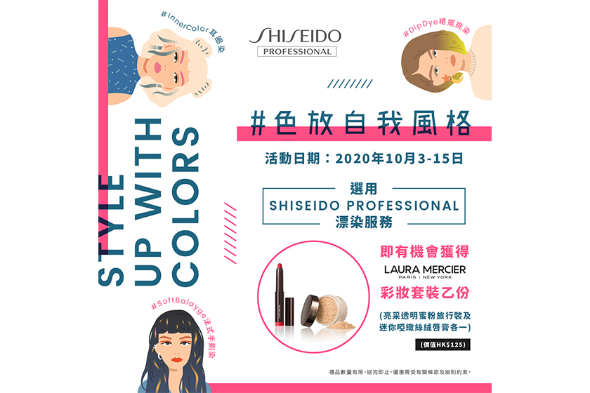 aw2020-hair-trend-shiseido-professional