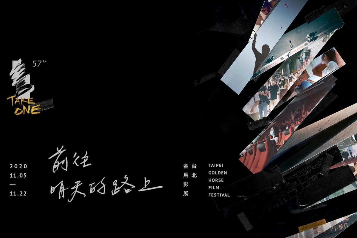 golden horse 57 film festival movies 2020 reveal
