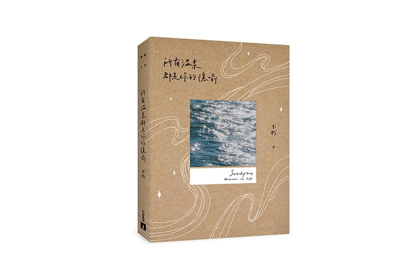 2020 Eslite Bookstore Top 10 Books