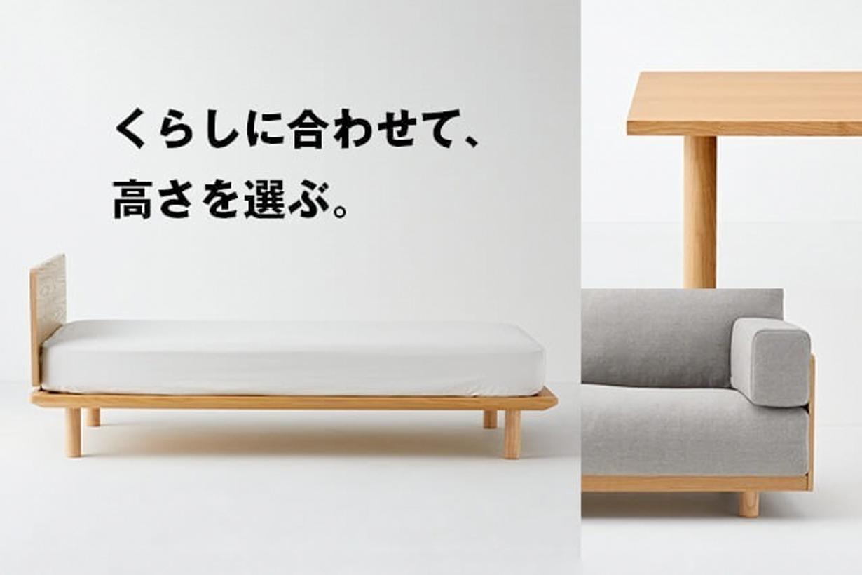 muji japan new furniture 2020 release bad table sofa