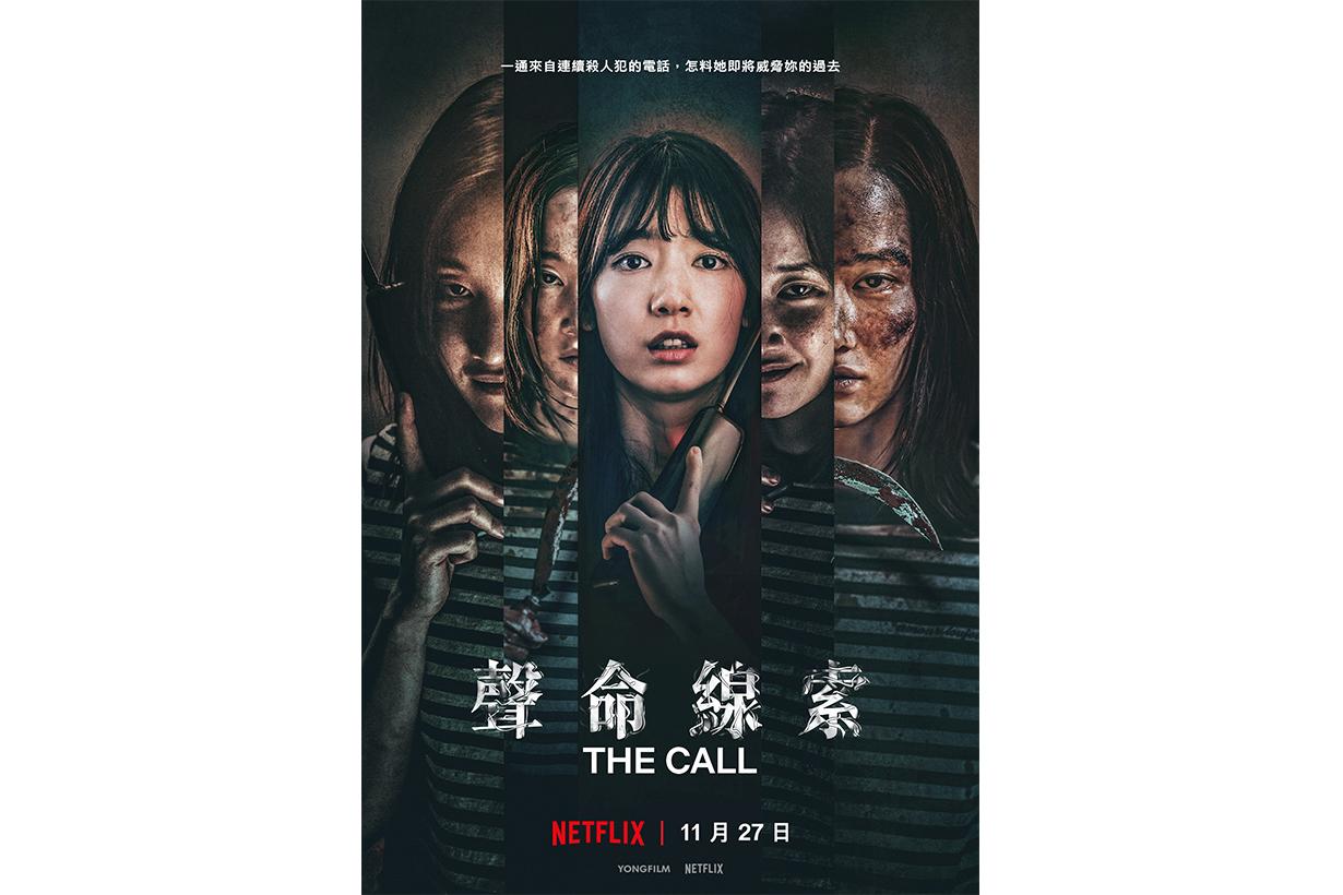 netflix korean horror film the call