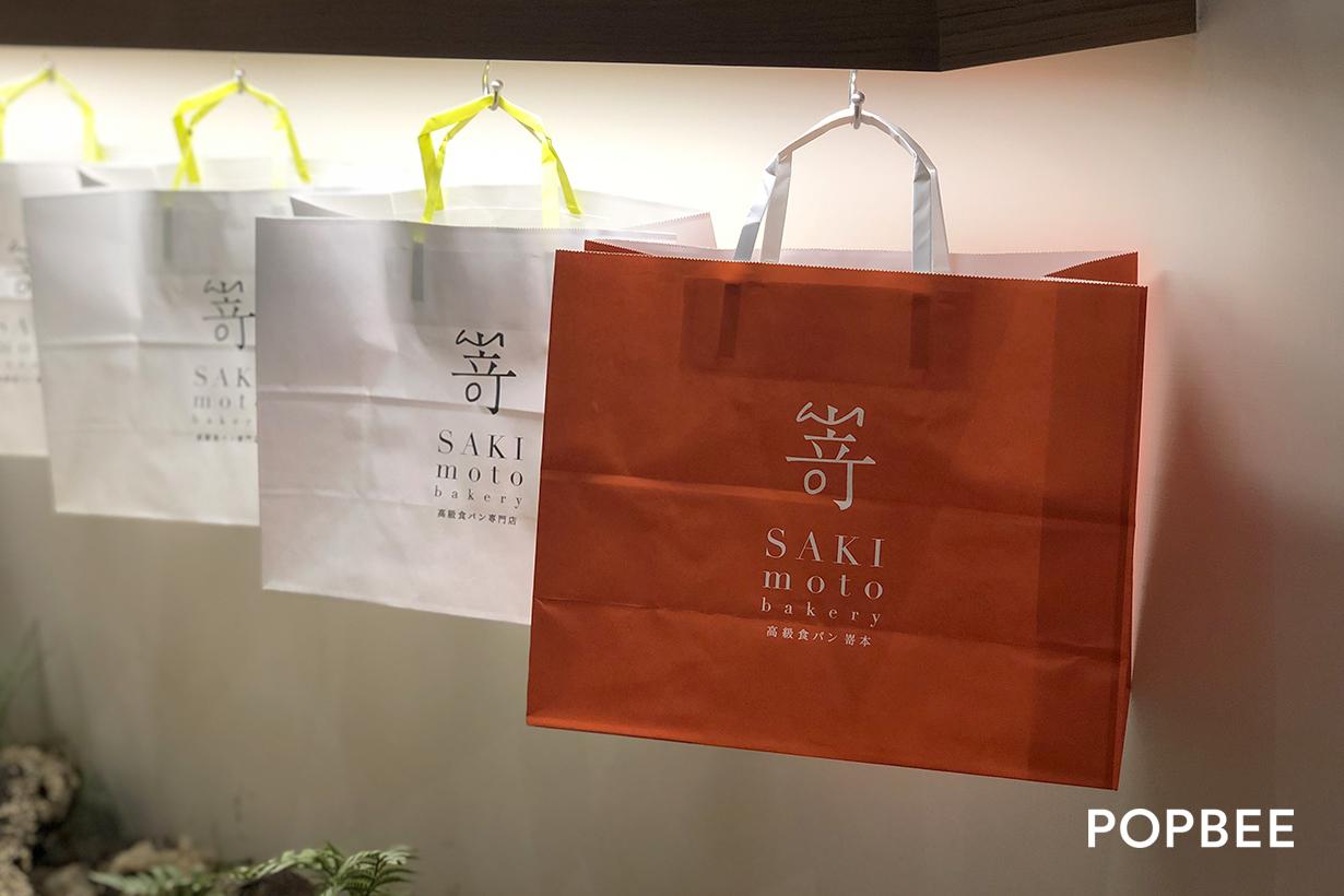 sakimoto bakery taiwan taipei 101 toast limited  black sesame when where 2020