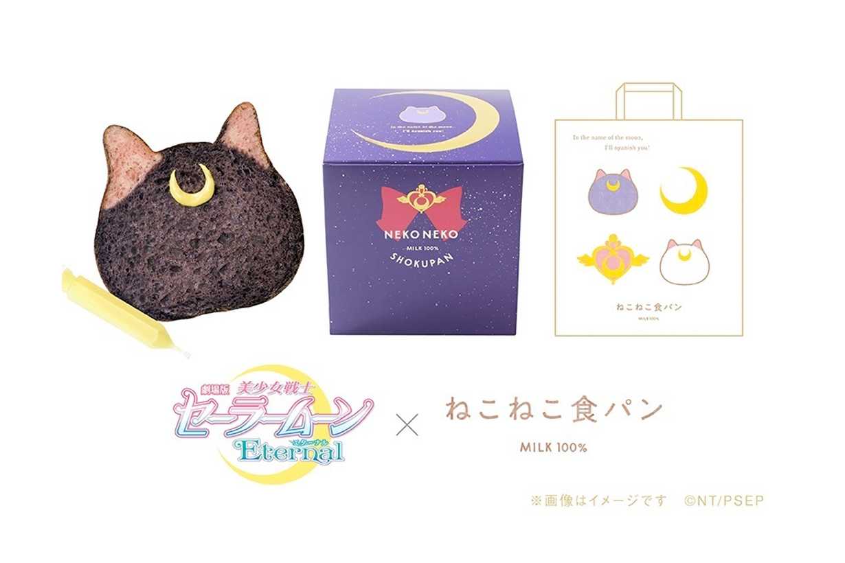 Neko Neko sailor moon luna toast Shokupan limited where buy japan 2021 movie