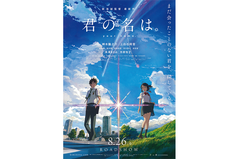 your name hollywood live action movie Lee Isaac Chung shinkai makoto