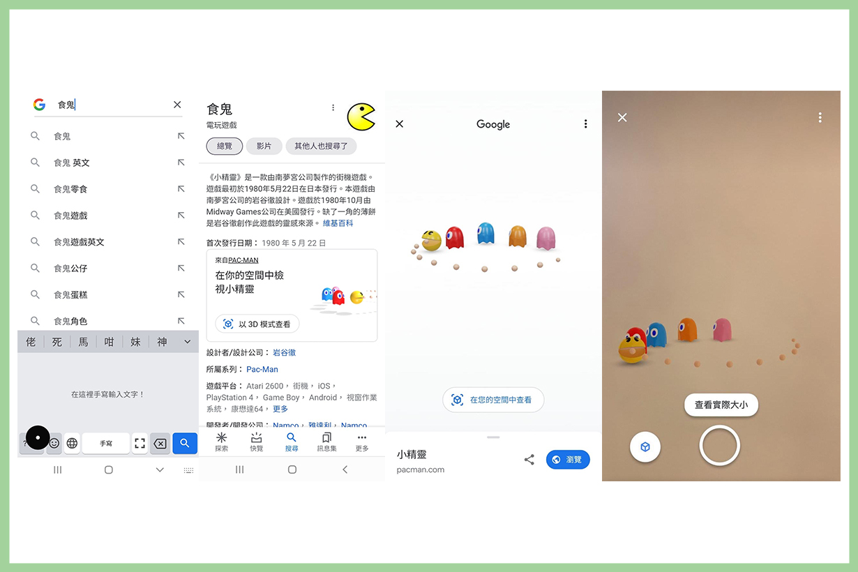 Google search AR Iconic Japanese Characters