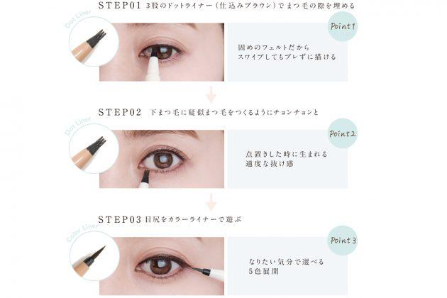 fujiko-eyeliner-japan-new-w-liner-2021