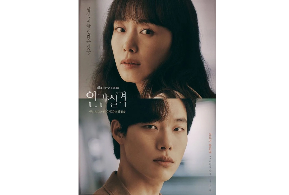 korean drama 2021 LOST Ryu Jun‑yeol and Jeon Do‑yeon